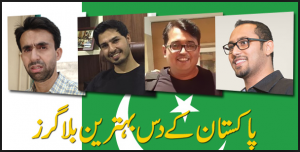 Top 10 Professional & Highly Paid Bloggers of Pakistan