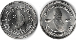 50 rupees coin