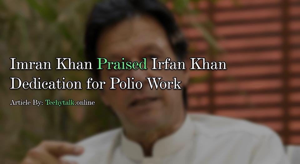 Imran khan praised irfan polio work