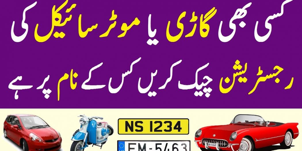 Pakistan Vehicle Verification Online [Check Complete Details of Vehicle Owner Free] 2020