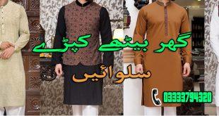 Gydot, Online Stitching Services, Quetta Stitching Services, Balochistan Stitching Company, Eid Suite Stitching Services